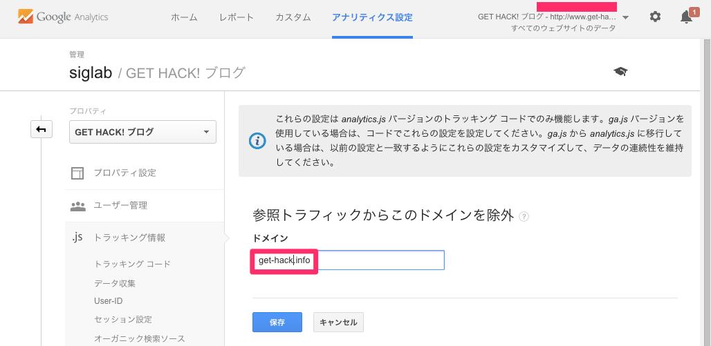 Google Analyticsの「参照トラフィックからこのドメインを除外」を新ドメインに変更 get-hack.info