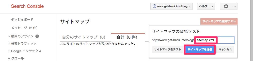 Google Search Consoleで「サイトマップを送信」