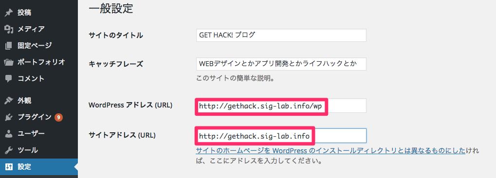 「WordPressアドレス」と「サイトアドレス」変更前