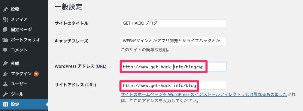 「WordPressアドレス」と「サイトアドレス」変更後