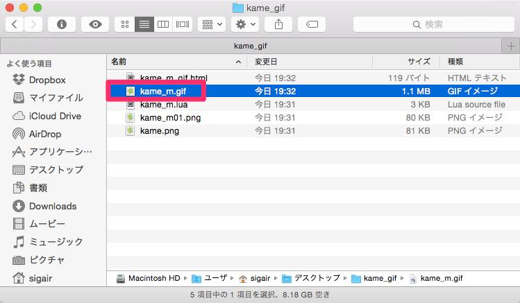 アニメーションGIFファイルが出力されました。